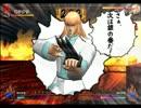 PS2魁!!男塾対戦動画12