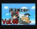 【WoWs】巡洋艦で遊ぼう vol.45 【ゆっくり実況】