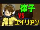 【XCOM2】律子vsエイリアン Bパート【嘘m@s】