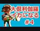 【刀剣乱舞】大倶利伽羅、イカになる#4【偽実況】