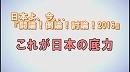 1/3【討論!】これが日本の底力[桜H28/3/19]