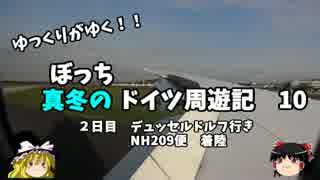 【ゆっくり】ドイツ周遊記 10 ドイツ行き NH209便 着陸