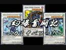 【遊戯王ADS】幻爆奮闘記part2