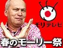 【会員限定】春のモーリー祭り 開催直前スペシャル 2/2