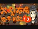 【PS4版ダークソウル2】火吹き太陽のヒーラー日記13[ゆっくり]
