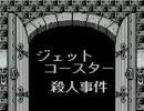 【実況】死神コナンの地下遊園地殺人事件 part1