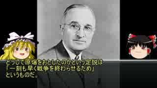 【ゆっくり歴史解説】黒歴史上人物vol.1000「ハリートルーマン」