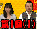 【Aimingフェス2015】ポイント争奪ガチバトル!第1回(1)【完全版】