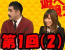 【Aimingフェス2015】ポイント争奪ガチバトル!第1回(2)【完全版】