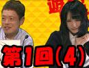 【Aimingフェス2015】ポイント争奪ガチバトル!第1回(4)【完全版】