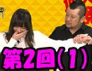 【Aimingフェス2015】ポイント争奪ガチバトル!第2回(1)【完全版】