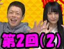【Aimingフェス2015】ポイント争奪ガチバトル!第2回(2)【完全版】