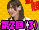 【Aimingフェス2015】ポイント争奪ガチバトル!第2回(3)【完全版】