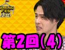 【Aimingフェス2015】ポイント争奪ガチバトル!第2回(4)【完全版】