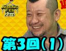 【Aimingフェス2015】ポイント争奪ガチバトル!第3回(1)【完全版】