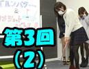 【Aimingフェス2015】ポイント争奪ガチバトル!第3回(2)【完全版】