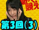 【Aimingフェス2015】ポイント争奪ガチバトル!第3回(3)【完全版】