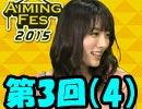 【Aimingフェス2015】ポイント争奪ガチバトル!第3回(4)【完全版】