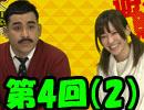 【Aimingフェス2015】ポイント争奪ガチバトル!第4回(2)【完全版】