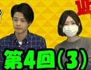 【Aimingフェス2015】ポイント争奪ガチバトル!第4回(3)【完全版】