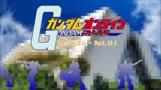 【ガシャコン】ガンダムオンライン Part.11