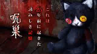 【呪巣】スマホで最恐と呼ばれるホラーゲーム【実況】part4(終)