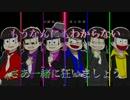 【合松】パラ.ジ×ア.ンチク.ロ.ロベ.ンゼ.ン【コラボPV】