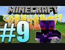 【Minecraft】この世界は危険です!! #9【ゆっくり実況】