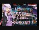【遊戯王ADS】ゆかりさんの剣闘獣・奮闘記 PART2【結月ゆかり】