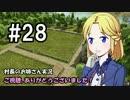 【Banished】村長のお姉さん 実況 28【村