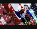 【MMD】好き!雪!本気マジック【セルシアナ】(コマ落ち修正版)