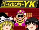 【ゲームセンターYK】ゆっくり課長レイン