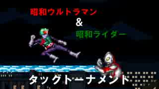 【MUGEN】昭和ウルトラマン&昭和ライダータッグトーナメント【前編】