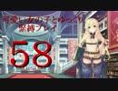 可愛い女の子とゆっくり緊縛プレイ【ダンジョントラベラーズ2】58