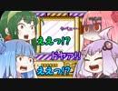 【ボイスロイド実況】茜と葵のゲーム日記11 thumbnail