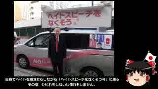 【ゆっくり保守】有田芳生「南京大虐殺30万人はデマと言うのはデマ」