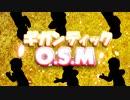 【MMDおそ松さん】ギガンティックO.S.M thumbnail