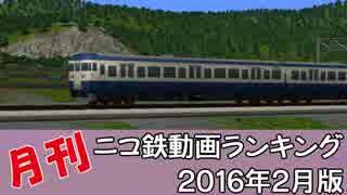 【A列車で行こう】月刊ニコ鉄動画ランキング2016年2月版