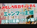 【ミャンマー文化庁主催】 日本の漫画・アニメ展!