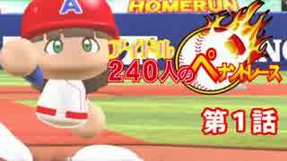 【パワプロ2013】アイドル240人のペナントレース【アイドルマスター】