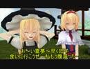 【東方MMD】 少女達の日常8