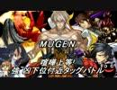 【MUGEN】喧嘩上等! 強~凶下位付近タッグバトル【OP】 thumbnail