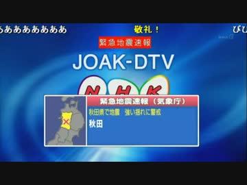 2011年4月19日NHK緊急地震速報(...