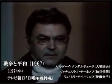 戦争と平和【1967年:ソ連:日本...