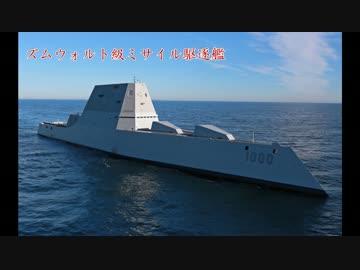 ゆっくりで語る珍兵器 第8回【ズムウォルト級ミサイル駆逐艦】