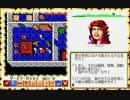 【ウルティマ6 〜偽りの予言者〜(PC-98版)】を淡々と実況プレイ part52