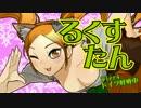 【WOT】戦車娘ちぬたん 5【ゆっくり実況プレイ】 thumbnail