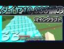 【Minecraft】ダイヤ10000個のマインクラフト Part33【ゆっくり実況】