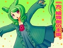 【特撮】『北川怪獣アパート』第214話【漫画】