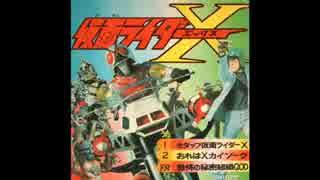 X-俺はXカイゾーグ-